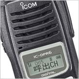 デジタル簡易無線登録局